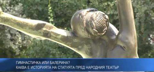 Гимнастичка или балерина? Каква е историята на статуята пред Народния театър
