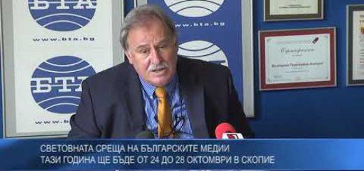 Световната среща на българските медии тази година ще бъде от 24 до 28 октомври в Скопие