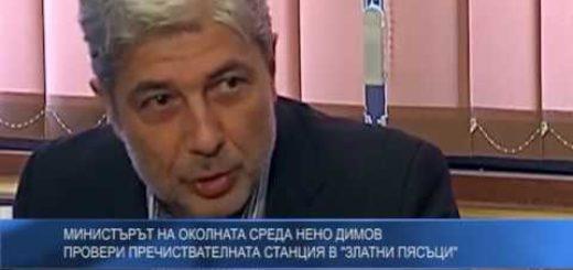"""Министърът на околната среда Нено Димов  провери пречиствателната станция в """"Златни пясъци"""""""