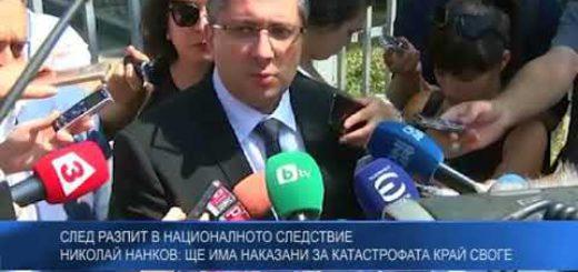 Николай Нанков: Ще има наказани за катастрофата край Своге