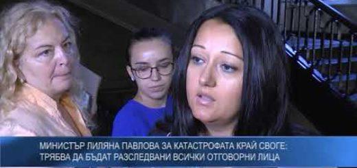 Министър Лиляна Павлова за катастрофата край Своге: Трябва да бъдат разследвани всички отговорни лица