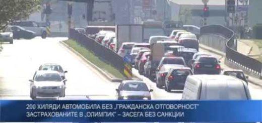 """200 хиляди автомобила без """"Гражданска отговорност"""": Застрахованите в """"Олимпик"""" – засега без санкции"""
