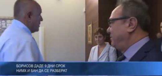 Борисов даде 9 дни срок НИМХ и БАН да се разберат