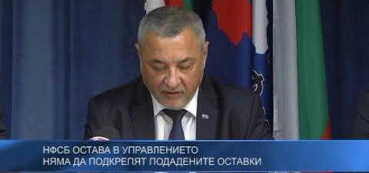 НФСБ остава в управлението – няма да подкрепят подадените оставки