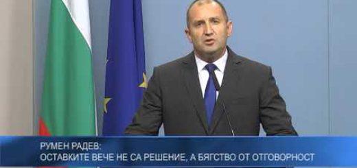 Румен Радев: Оставките вече не са решение, а бягство от отговорност