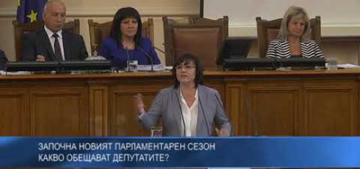 Започна новият парламентарен сезон: Какво обещават депутатите?