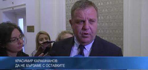 Красимир Каракачанов: Да не бързаме с оставките