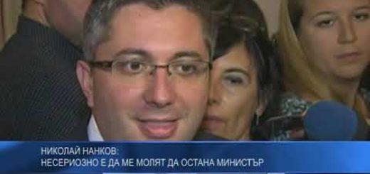 Николай Нанков: Несериозно е да ме молят да остана министър