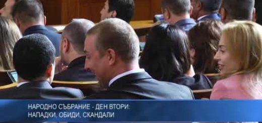 Народно събрание: Ден втори скандали, обиди, нападки