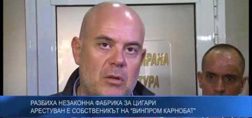 "Разбиха незаконна фабрика за цигари арестуван е собственикът на ""Винпром Карнобат"""