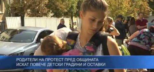 Родители на протест пред общината – искат повече детски градини и оставки
