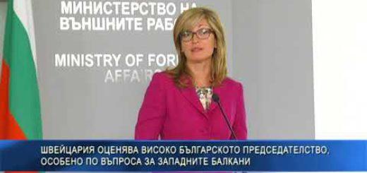 Швейцария оценява високо българското председателство, особено по въпроса за Западните Балкани