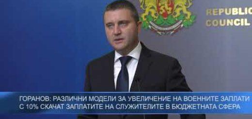 Горанов: Различни модели за увеличение на военните заплати – с 10% скачат заплатите на служителите в бюджетната сфера