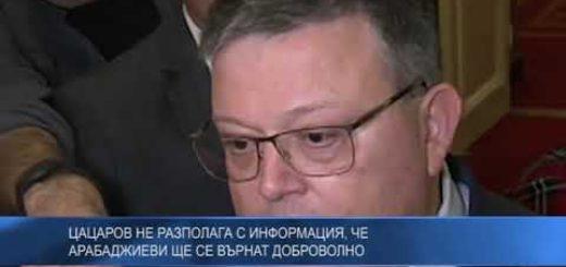 Цацаров не разполага с информация, че Арабаджиеви ще се върнат доброволно