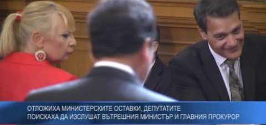 Отложиха министерските оставки, депутатите изслушват вътрешния министър и главния прокурор