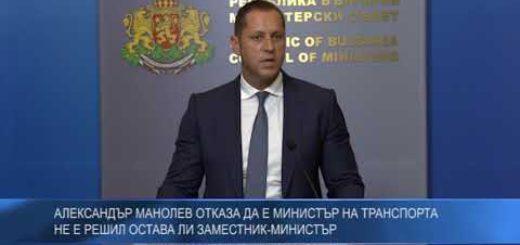 Александър Манолев отказа да е министър на транспорта – не е решил остава ли заместник-министър