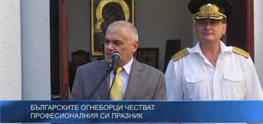 Българските огнеборци честват професионалния си празник