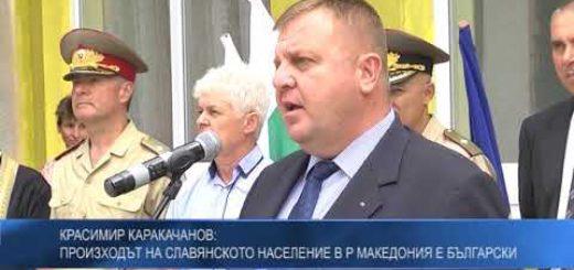 Красимир Каракачанов: Произходът на славянското население в Република Македония е български
