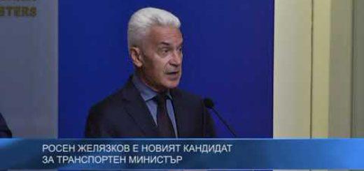 Росен Желязков е новият кандидат за транспортен министър
