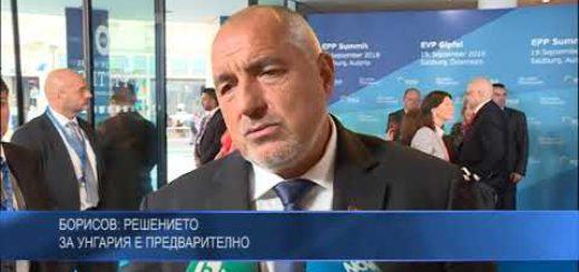 Борисов: Решението за Унгария е предварително