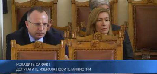 Рокадите са факт – депутатите избраха новите министри