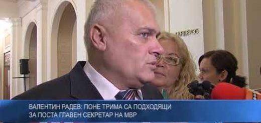 Валентин Радев: Поне трима са подходящи за поста главен секретар на МВР