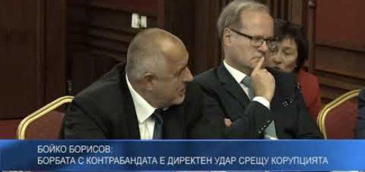 Бойко Борисов: Борбата c контрабандата е директен удар срещу корупцията