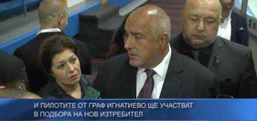 И пилотите от Граф Игнатиево ще участват в подбора на нов изтребител