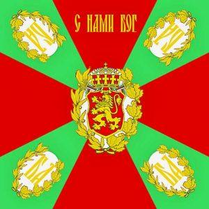 Знамето на Първа армия