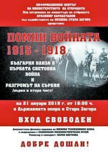 Pomni vojnata-film