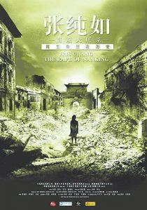 Плакат на филма  'Изнасилване в Нанкин' по романа на Айрис Чан