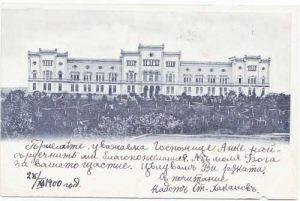Трогателната картичка на кадет Хаканов до г-ца Анка Ев. Гешева. На нея се вижда вече завършеният основен корпус на Военното училище и вече порасналите фиданки от парка