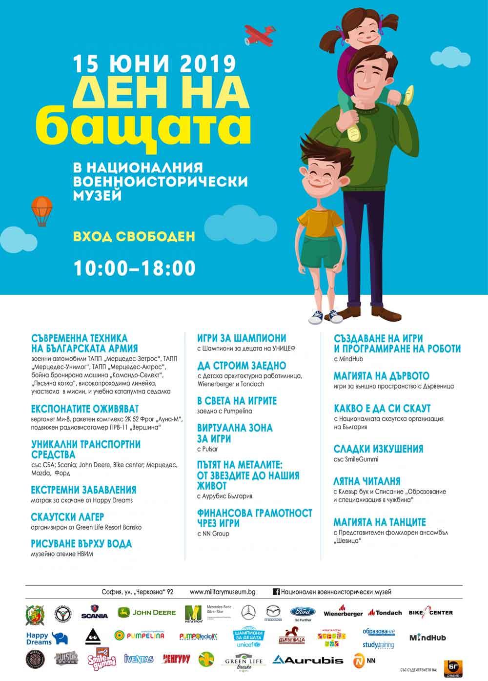 Plakat-Fathers-day-mini