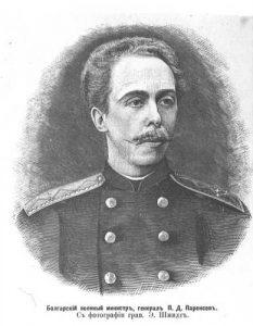 Военният министър генерал Паренсов, поставил началото на редовната българска войска