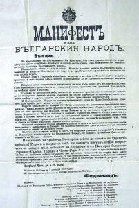 Манифестът за обявяване на войната