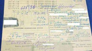 божков полицейска регистрация
