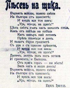 'Песен на щика' на Кирил Христов (1875-1944) излиза на първа страница в 'Мир' на 13.10.1912 г. Но на терена и в народната памет ясната и директна дума 'нож' измества 'щик'.