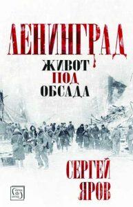 2_Leningrad_kniga
