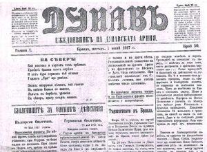 5-Брой 50 от 1 юни 1917 г. на в