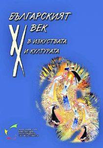 2_XX_vek_BG_izkustvoto