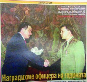 На първа страница в. 'Българска армия' съобщава за награждаването от министъра на отбраната Николай Свинаров на първия офицер на годината (2001) капитан Пламен Горанов