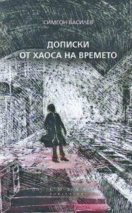 07_02_Simeon_Vassilev