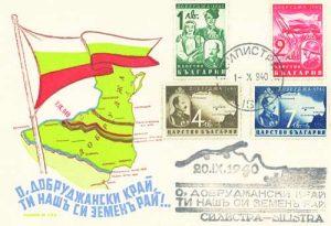 Юбилейна пощенска картичка за освобождението на Добруджа, подпечатана в Силистра_1