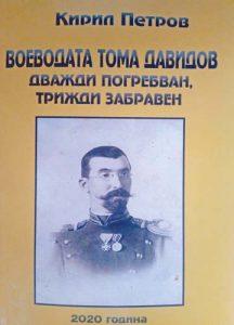 4-Тома Давидов
