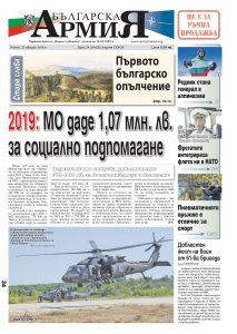 https://armymedia.bg/wp-content/uploads/2015/06/01-29-213x300.jpg