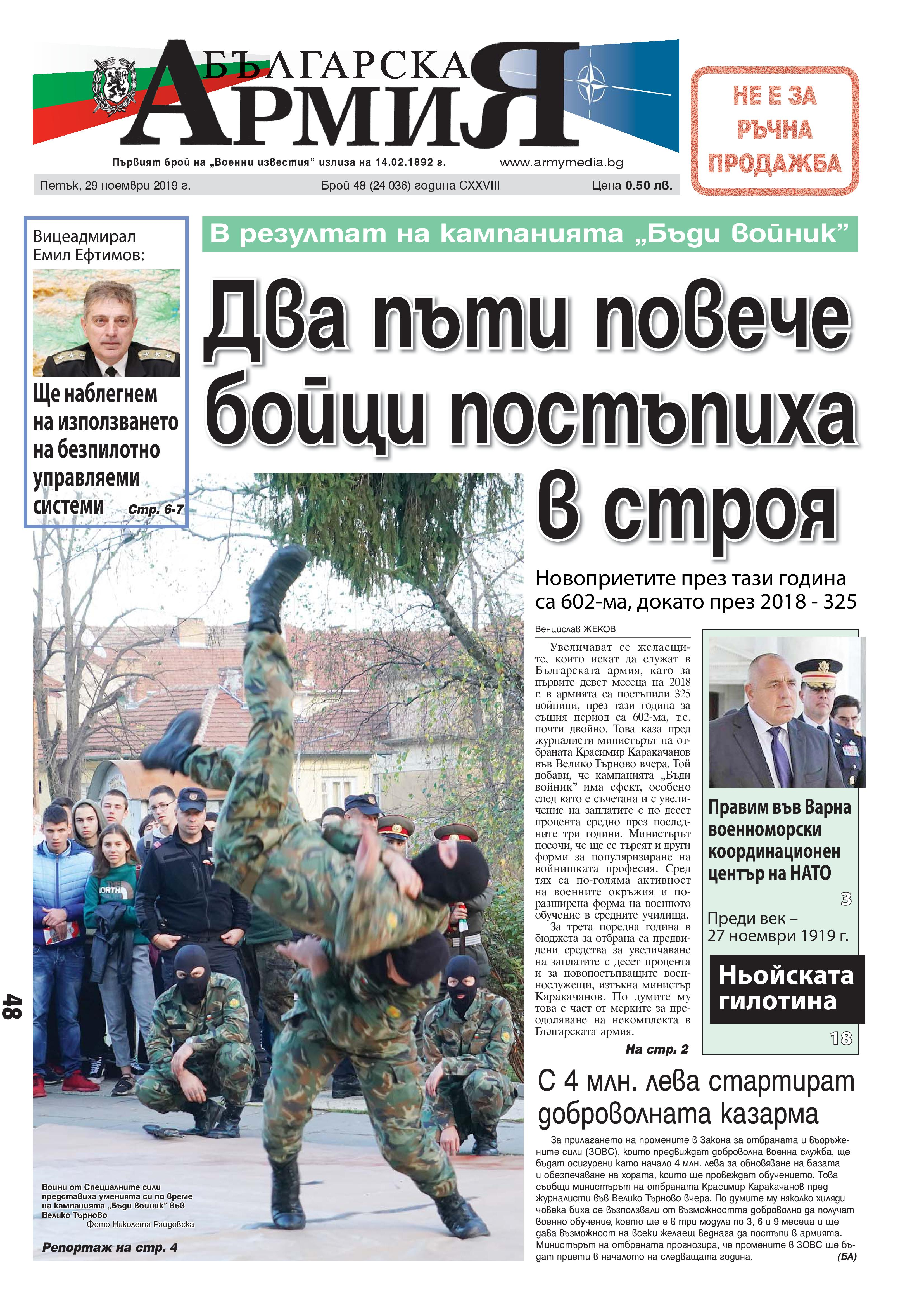 https://armymedia.bg/wp-content/uploads/2015/06/01-33.jpg
