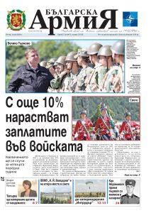 https://armymedia.bg/wp-content/uploads/2015/06/01-35-213x300.jpg