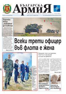 https://armymedia.bg/wp-content/uploads/2015/06/01-39-213x300.jpg