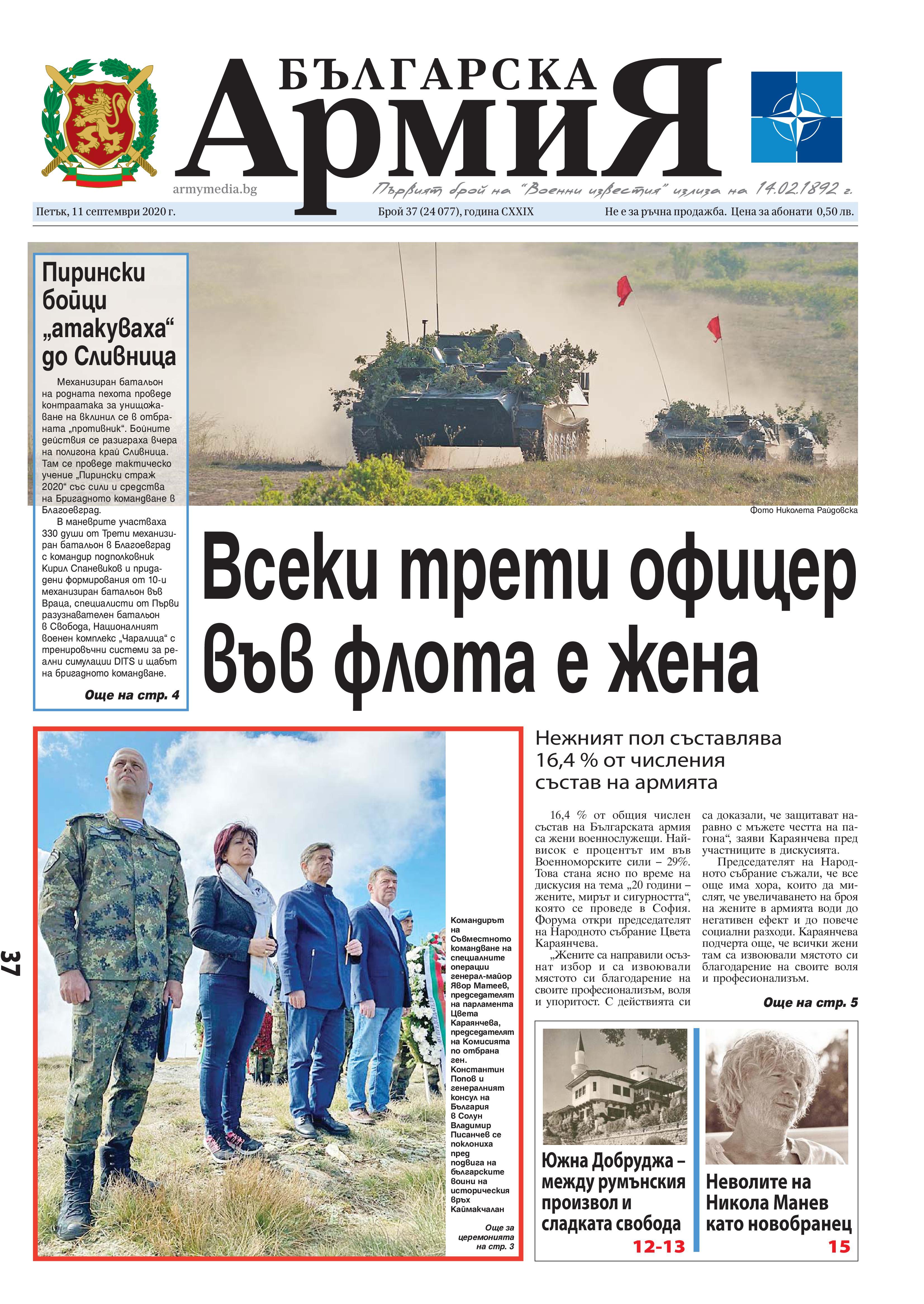 https://armymedia.bg/wp-content/uploads/2015/06/01-39.jpg