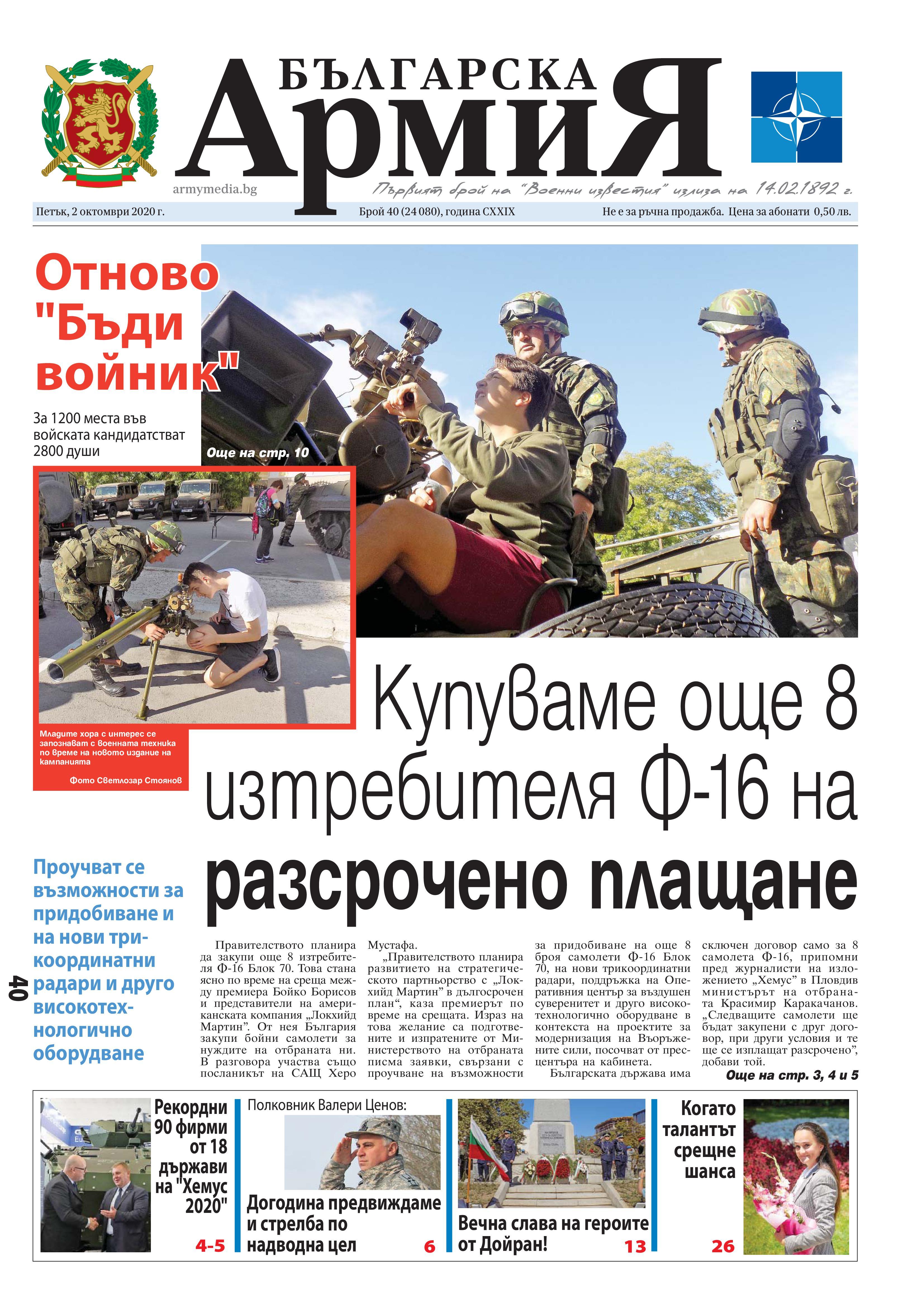 https://armymedia.bg/wp-content/uploads/2015/06/01-41.jpg